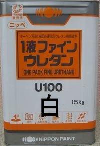 ニッペ 1液ファインウレタンU100 ホワイト 15Kg【1液 油性 ウレタン 艶有り 日本ペイント】