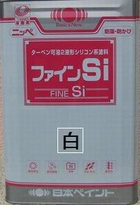 ニッペ ファインSi ホワイト (主剤+硬化剤) 16Kgセット【2液 油性 シリコン 艶有り 日本ペイン…