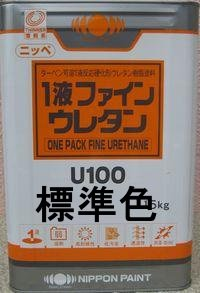 ニッペ 1液ファインウレタンU100 標準色 15Kg【1液 油性 ウレタン 艶有り 日本ペイント】