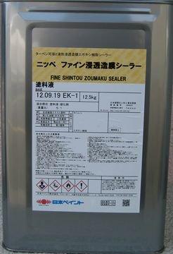 ニッペ ファイン浸透造膜シーラー 黄透明 15Kgセット【2液 油性 エポキシ 下塗り 日本ペイント】