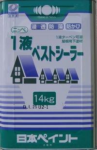 ニッペ 1液ベストシーラー 14Kg缶【1液 油性 屋根 下塗り 日本ペイント】