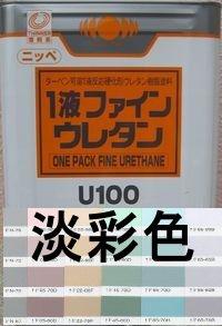 ニッペ 1液ファインウレタンU100 日本塗料工業会淡彩色 15Kg【1液 油性 ウレタン 艶調整可能 日本ペイン…