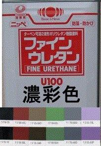 ニッペ ファインウレタンU100 日本塗料工業会濃彩色 (主剤+硬化剤) 15Kgセット【2液 油性 ウレタン 艶調整可能 日本ペイン…