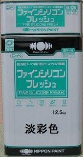 ファインシリコンフレッシュ日本塗料工業会淡彩色 (主剤+硬化剤) 15Kgセット【2液 油性 シリコン 艶調整可能 日本ペイント】