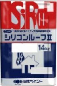ニッペ シリコンルーフII 各色 14Kg缶【1液 油性 シリコン 屋根 日本ペイント】
