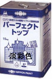パーフェクトトップ(水性) 日本塗料工業会淡彩色 15Kg【1液 水性 艶調整可能 日本ペイント】