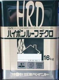 ニッペ ハイポンルーフデクロ 各色 16kg缶【1液 油性 屋根 下塗り エーエスペイント】