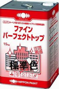 ファインパーフェクトトップ 標準色 15Kgセット【1液 油性 艶有り 日本ペイント】