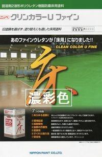 クリンカラーUファイン(床ウレタン) 艶有 濃彩色 15Kg セット