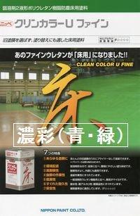 クリンカラーUファイン(床ウレタン) 艶有 濃彩色(青・緑) 15Kg セット