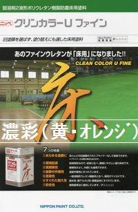 クリンカラーUファイン(床ウレタン) 艶有 濃彩色(黄・オレンジ) 15Kg セット