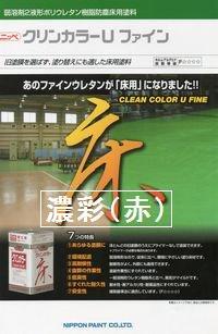 クリンカラーUファイン(床ウレタン) 艶有 濃彩色(赤) 15Kg セット