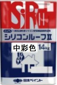 ニッペ シリコンルーフII 日本塗料工業会 中彩色 14Kg缶【1液 油性 シリコン 屋根 日本ペイント】