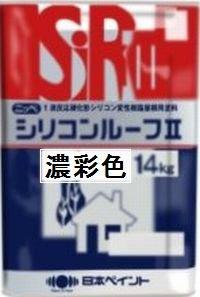 ニッペ シリコンルーフII 日本塗料工業会 濃彩色 14Kg缶【1液 油性 シリコン 屋根 日本ペイント】