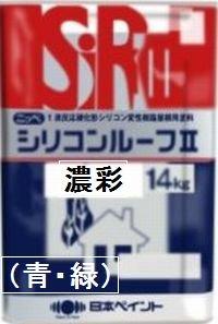 ニッペ シリコンルーフII 日本塗料工業会 濃彩色(青・緑) 14Kg缶【1液 油性 シリコン 屋根 日本ペイン…