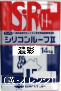 ニッペ シリコンルーフII 日本塗料工業会 濃彩色(黄・オレンジ) 14Kg缶【1液 油性 シリコン 屋根 日本ペイン…