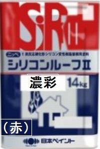 ニッペ シリコンルーフII 日本塗料工業会 濃彩色(赤) 14Kg缶【1液 油性 シリコン 屋根 日本ペイン…