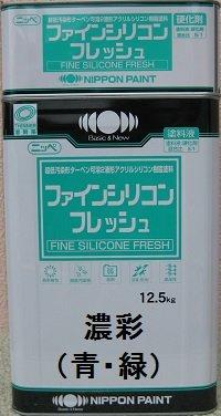ニッペ ファインシリコンフレッシュ日本塗料工業会濃彩色(青・緑) (主剤+硬化剤) 15Kgセット【2液 油性 シリコン 艶調整可能 日本ペイン…