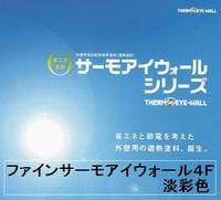 ファインサーモアイウォール4F 日本塗料工業会淡彩色 15Kgセット【2液 油性 フッ素 遮熱 艶調整可能 日本ペイン…