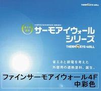 ファインサーモアイウォール4F 日本塗料工業会中彩色 15Kgセット【2液 油性 フッ素 遮熱 艶調整可能 日本ペイン…