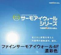 ファインサーモアイウォール4F 日本塗料工業会濃彩色 15Kgセット【2液 油性 フッ素 遮熱 艶調整可能 日本ペイン…