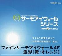 ファインサーモアイウォール4F 日本塗料工業会濃彩色(黄・オレンジ) 15Kgセット【2液 油性 フッ素 遮熱 艶調整可能 日本ペイン…