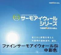 ファインサーモアイウォールSi 日本塗料工業会中彩色 15Kgセット【2液 油性 シリコン 遮熱 艶調整可能 日本ペイン…