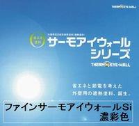 ファインサーモアイウォールSi 日本塗料工業会濃彩色 15Kgセット【2液 油性 シリコン 遮熱 艶調整可能 日本ペイン…
