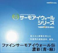 ファインサーモアイウォールSi 日本塗料工業会濃彩色(青・緑) 15Kgセット【2液 油性 シリコン 遮熱 艶調整可能 日本ペイン…