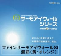 ファインサーモアイウォールSi 日本塗料工業会濃彩色(黄・オレンジ) 15Kgセット【2液 油性 シリコン 遮熱 艶調整可能 日本ペイン…