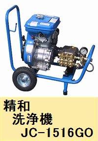 精和 洗浄機 ジェットクリーン JC-1516GO