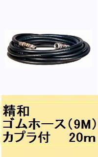 精和 洗浄機ゴムホース(9M)カプラ付  20m