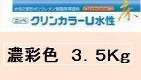 ニッペ クリンカラーU水性 濃彩色(主剤/硬化剤別売り)  3.5Kg缶【2液 水性 ウレタン 艶有り 日本ペイン…