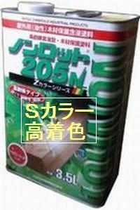 ノンロット205N Sカラー高着色(屋外用) 各色 3.5L缶【1液 油性 木目生かす 浸透性 三井化学産…