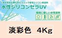 ニッペ 水性シリコンセラUV 日本塗料工業会淡彩色 4Kg【1液 水性 シリコン 艶調整可能 日本ペイン…