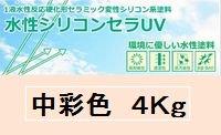 ニッペ 水性シリコンセラUV 日本塗料工業会中彩色 4Kg【1液 水性 シリコン 艶調整可能 日本ペイン…