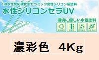 ニッペ 水性シリコンセラUV 日本塗料工業会濃彩色 4Kg【1液 水性 シリコン 艶調整可能 日本ペイン…