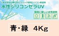 ニッペ 水性シリコンセラUV 日本塗料工業会濃彩色(青・緑) 4Kg【1液 水性 シリコン 艶調整可能 日本ペイン…