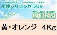 ニッペ 水性シリコンセラUV 日本塗料工業会濃彩色(黄・オレンジ) 4Kg【1液 水性 シリコン 艶調整可能 日本ペイン…