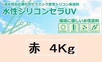 ニッペ 水性シリコンセラUV 日本塗料工業会濃彩色(赤) 4Kg【1液 水性 シリコン 艶調整可能 日本ペイン…