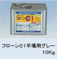 東日本塗料 フローン01  平場用 グレー(防水)  10Kg缶