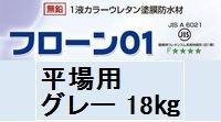 東日本塗料 フローン01  平場用 グレー(防水)  18Kg缶