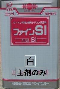 ニッペ ファインSi ホワイト(主剤/硬化剤別売り) 14Kg/缶【2液 油性 シリコン 艶有り 日本ペイン…
