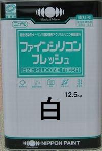 ファインシリコンフレッシュ ホワイト (主剤/硬化剤別売り) 12.5Kg【2液 油性 シリコン 艶有り 日本ペイン…