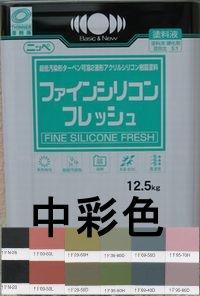 ファインシリコンフレッシュ日本塗料工業会中彩色 (主剤/硬化剤別売り) 12.5Kg【2液 油性 シリコン 艶調整可能 日本ペイン…