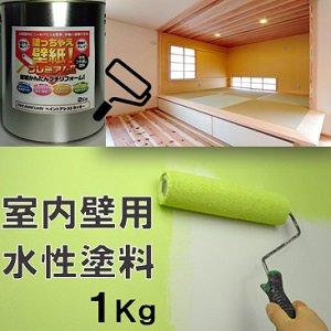 塗っちゃえ壁紙!プレミアム2 各色 1Kg【壁紙  塗り替え 1液 水性 艶消し 室内 クロス 室内壁 DIY ペンキ 塗…