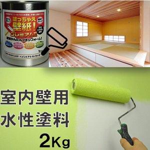 塗っちゃえ壁紙!プレミアム2 各色 2Kg【壁紙  塗り替え 1液 水性 艶消し 室内 クロス 室内壁 DIY ペンキ 塗…
