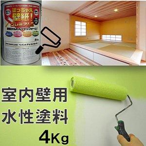 塗っちゃえ壁紙!プレミアム2 各色 4Kg【壁紙  塗り替え 1液 水性 艶消し 室内 クロス 室内壁 DIY ペンキ 塗…