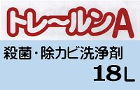 トレールンA 18L【1液 殺菌 カビ落とし テムスケミカル】