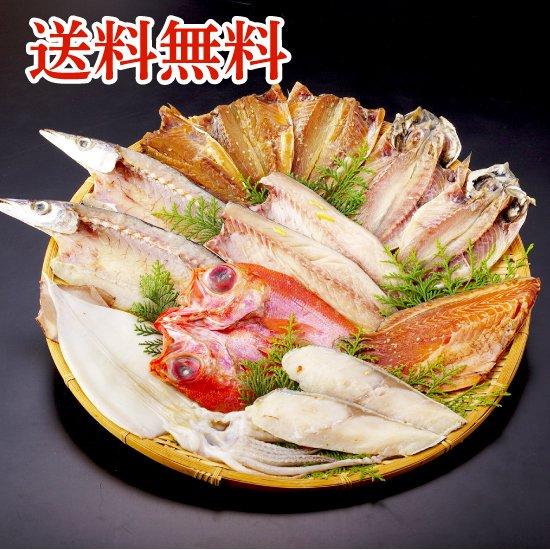 つぼ鯛が入った特選干物詰め合わせ